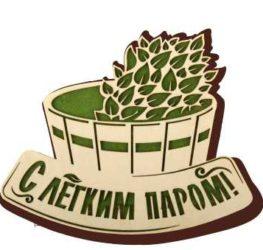 """БАННЫЙ КОМПЛЕКС """"ВОЛЖСКИЙ"""""""